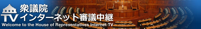 Welcome to the House of Representatives Internet TV